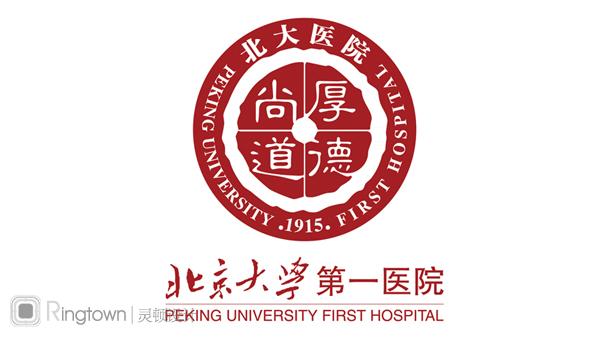 《中国卫生》灵顿专栏——《院徽之道1-北京大学第一医院等院徽展示》